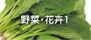 野菜・花卉1