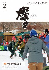 広報誌 2019年2月号 No.200