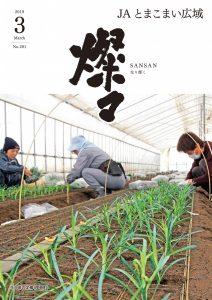 広報誌 2019年3月号 No.201