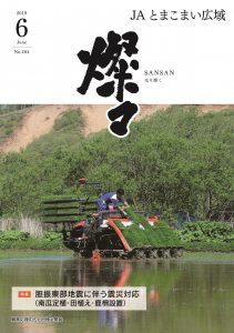 広報誌 2019年6月号 No.204