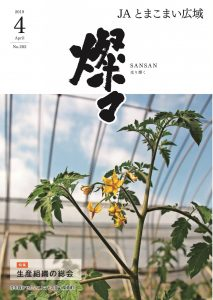 広報誌 2019年4月号 No.202