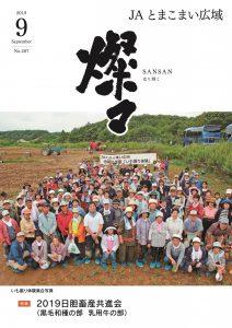 広報誌 2019年9月号 No.207
