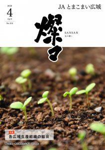 広報誌 2020年4月号 No.213