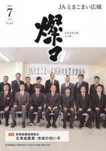 広報誌 2020年7月号 No.216