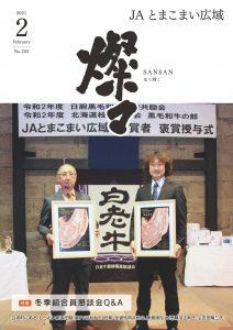 広報誌 2021年2月号 No.222