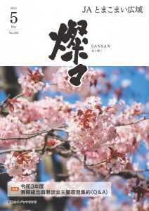 広報誌 2021年5月号 No.225