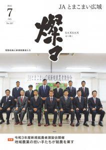 広報誌 2021年7月号 No.227