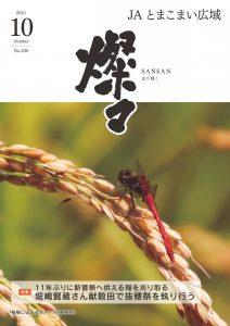 広報誌 2021年10月号 No.230